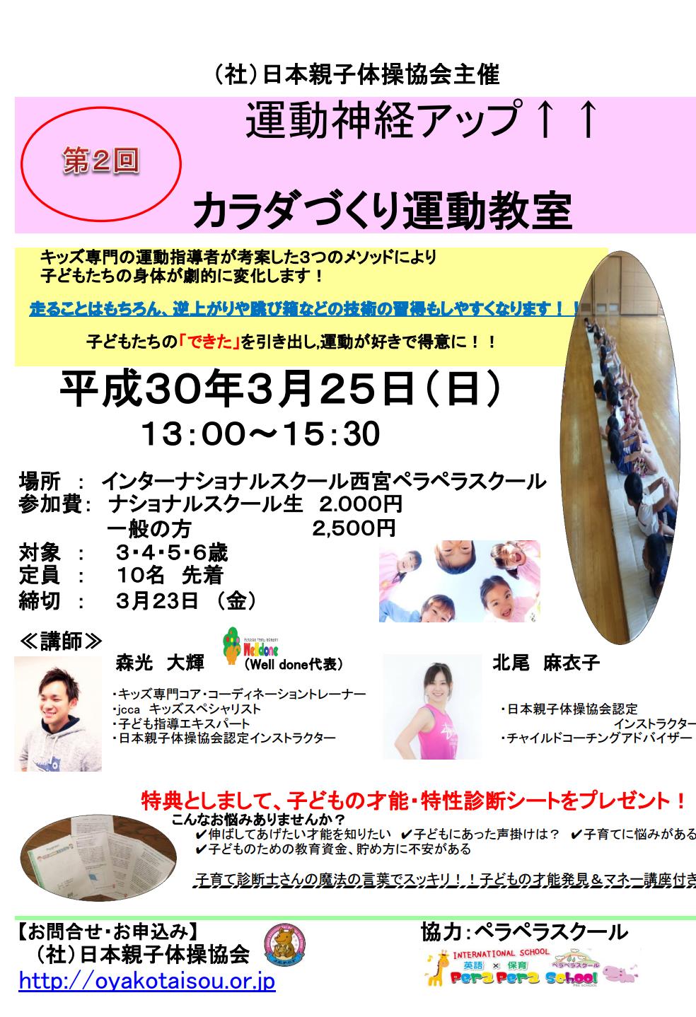 カラダづくり運動教室 ・兵庫 パンフ