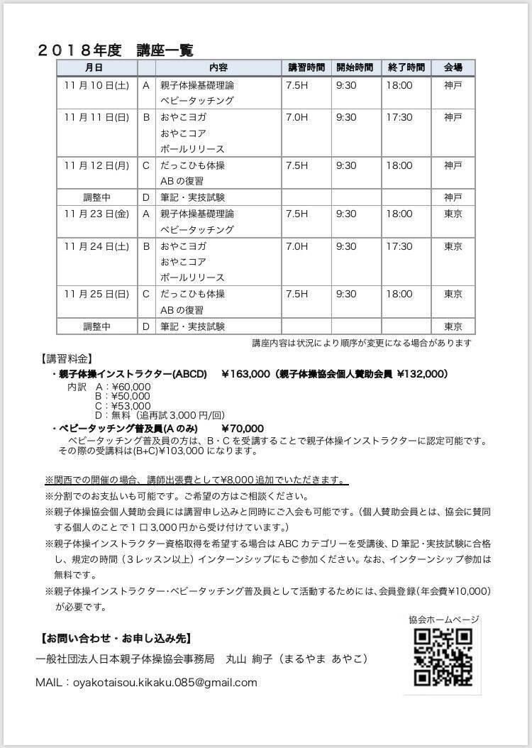 養成講習会パンフ(詳細)