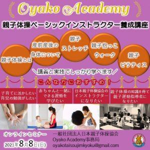 8月8日親子体操ベーシックインストラクター養成講座のご案内
