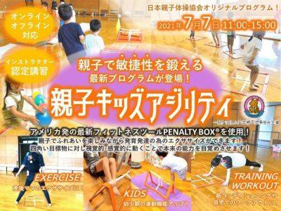 7月7日OyakoAcademy『親子キッズアジリティ』インストラクター認定講習開催決定