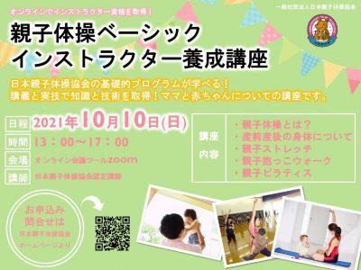 2021年10月10日(日)「親子体操ベーシックインストラクター養成講座」
