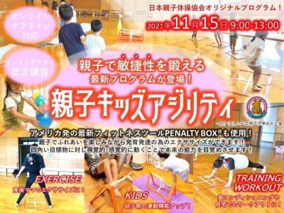 11月15日OyakoAcademy『親子キッズアジリティ』インストラクター認定講習開催