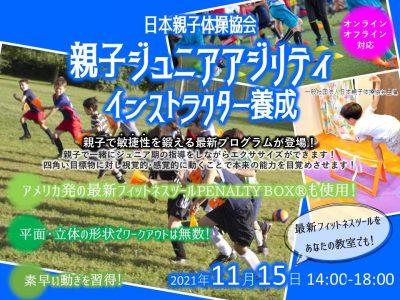 11月15日OyakoAcademy『親子ジュニアアジリティ』インストラクター認定講習開催